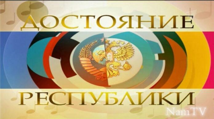 ДОстояние РЕспублики