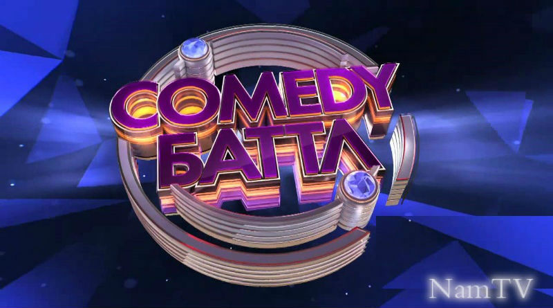 Comedy Баттл. Камеди баттл