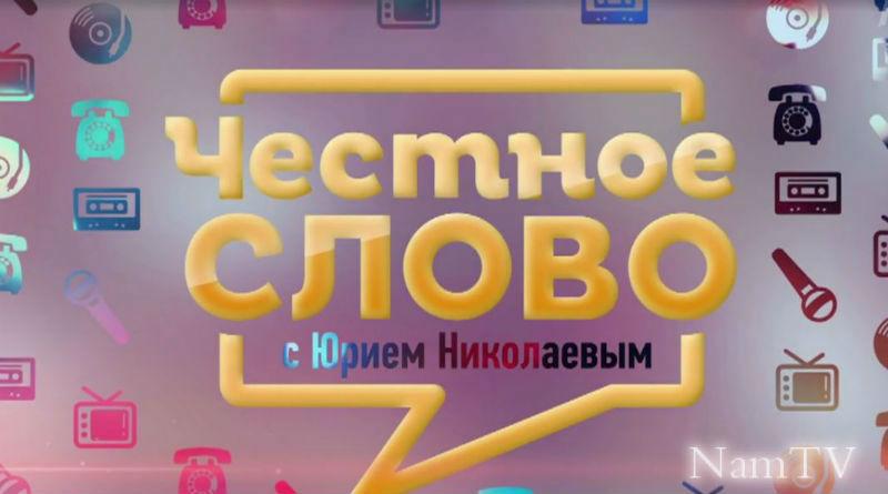 Честное слово с Юрием Николаевым