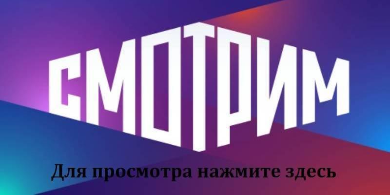 Доктор Мясников 06.02.2021
